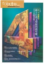 台灣文學館通訊 第17期