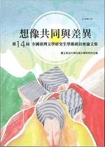 想像共同與差異--第14屆全國臺灣文學研究生學術研討會論文集(臺文館叢刊49)