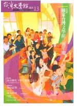 台灣文學館通訊 第13期