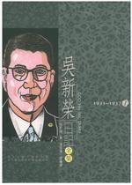 吳新榮日記全集 1-11