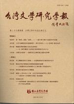 台灣文學研究學報29