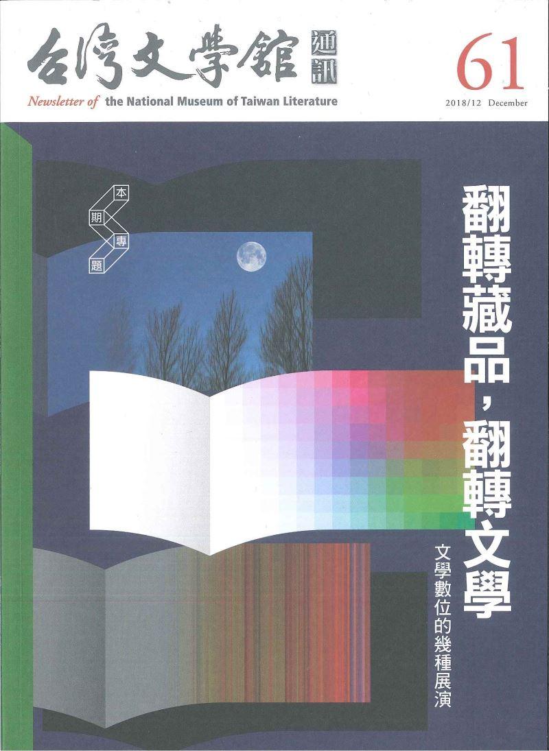 台灣文學館通訊 61
