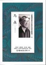 臺灣現當代作家研究資料彙編85‧馬森