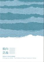 航向浩瀚:臺灣海洋文學特展 展覽圖錄