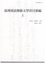 台灣漢語傳統文學書目新編(上 下)