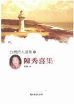 台灣詩人選集 7 陳秀喜集