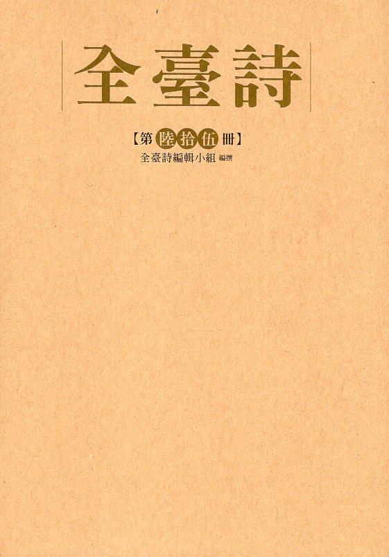 全臺詩 第65冊