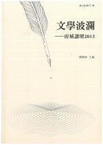 文學波瀾--府城講壇2013(臺文館叢刊30)