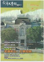台灣文學館通訊 第7期