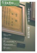 台灣文學館通訊 第15期