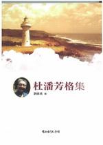 台灣詩人選集 10 杜潘芳格 集