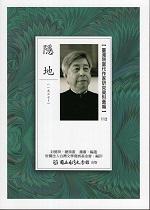 臺灣現當代作家研究資料彙編.112, 隱地