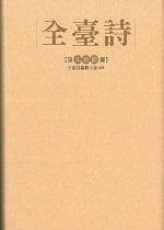 全台詩第56-60冊