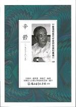 臺灣現當代作家研究資料彙編109‧辛鬱