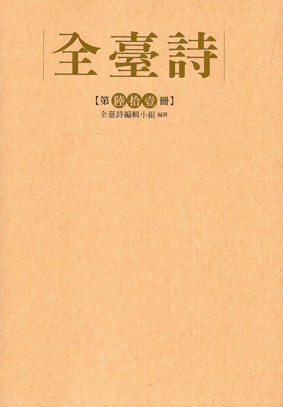 全臺詩 第61冊