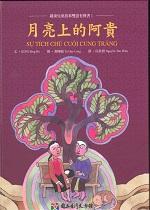 月亮上的阿貴--越南兒童雙語故事有聲書1