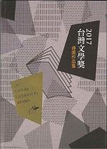 2017台灣文學獎得獎作品集