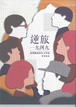 逆旅一九四九---臺灣戰後移民文學展 展覽圖錄