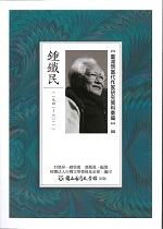 臺灣現當代作家研究資料彙編88‧鍾鐵民