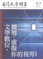 台灣文學館通訊  57