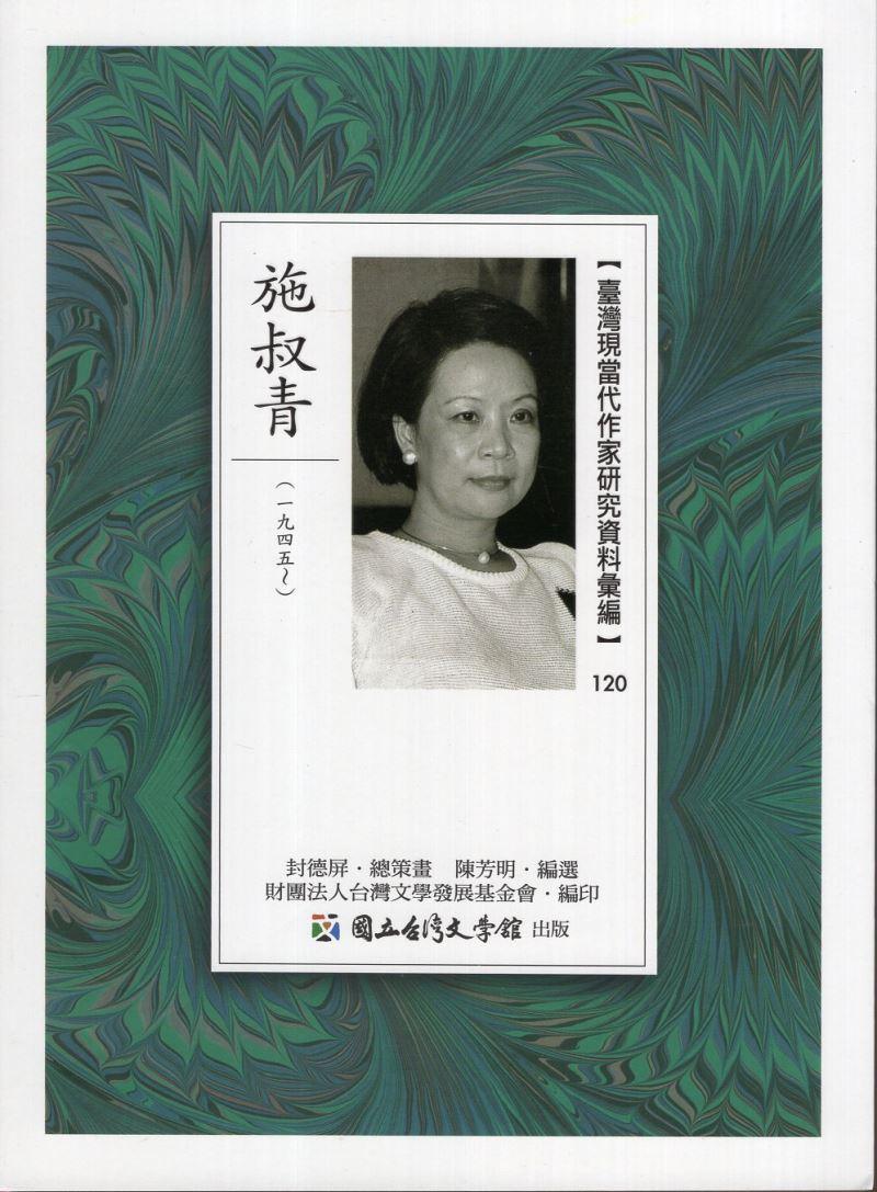 臺灣現當代作家研究資料彙編.120, 施叔青