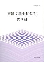 臺灣文學史料集刊 第八輯 (臺文館叢刊 51)