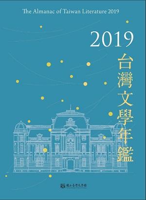 2019台灣文學年鑑