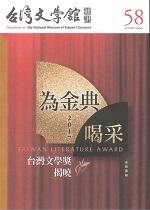 台灣文學館通訊 58