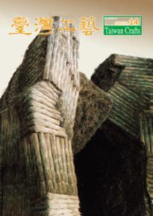 臺灣工藝設計競賽十年回顧
