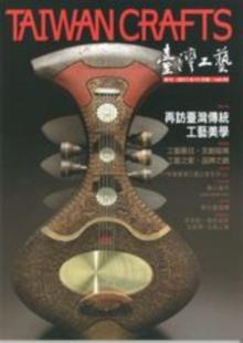 再訪臺灣傳統工藝美學