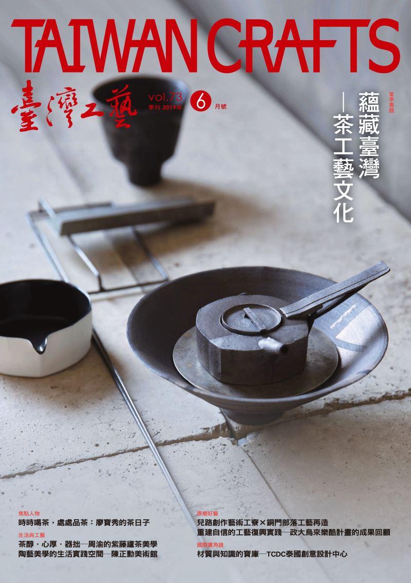 蘊藏臺灣─茶工藝文化
