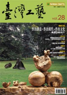 作出創意.作出現代.作出文化-臺灣工藝創作