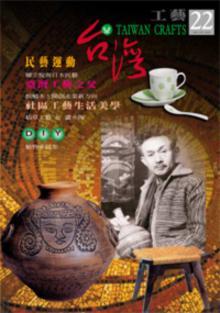 柳宗悅與日本民藝運動-柳宗悅的生涯及其思想展開之軌跡