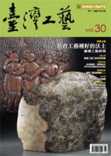 培育工藝種籽的沃土-臺灣工藝教育