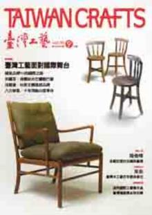 臺灣工藝面對國際舞台