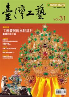 工藝發展的永駐基石-臺灣社區工藝
