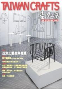 亞洲工藝產業專題