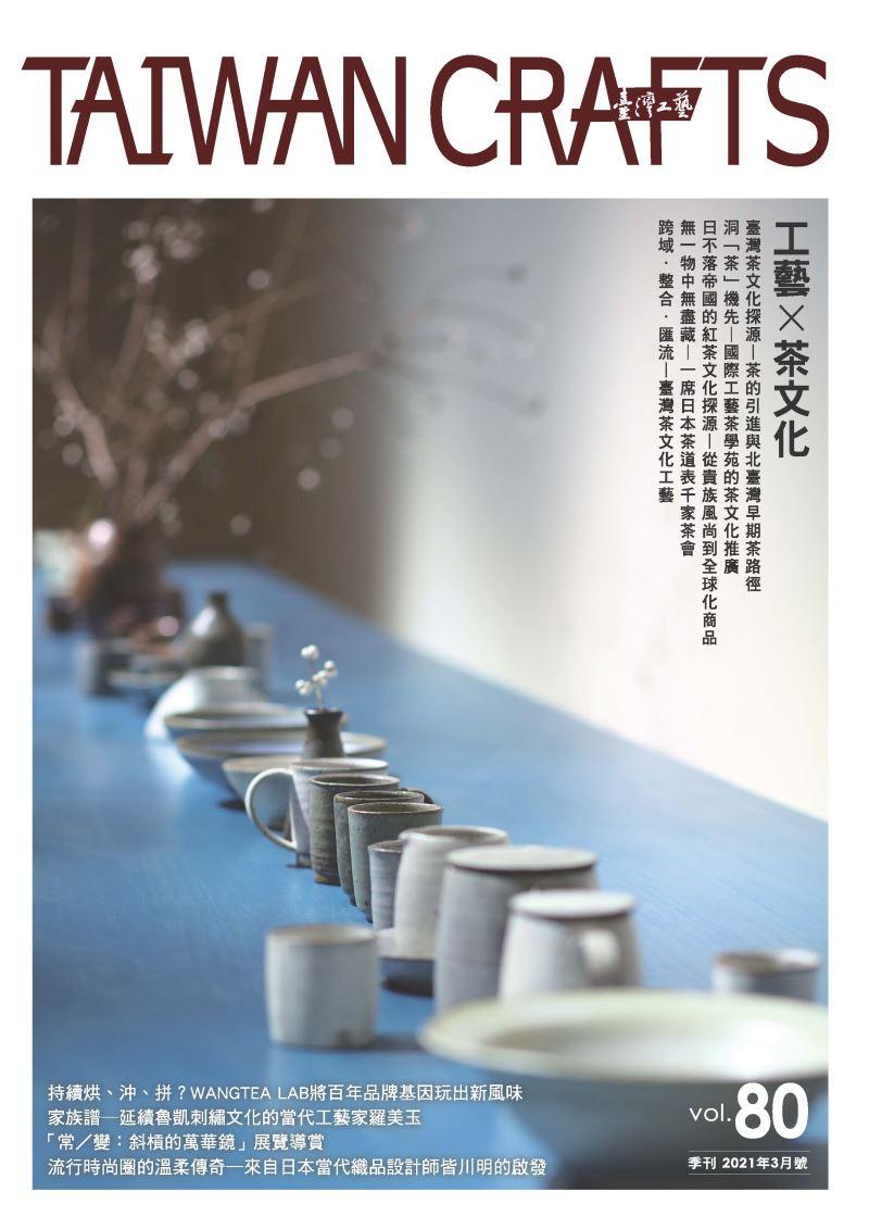 工藝×茶文化