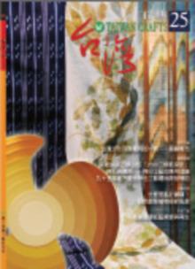 台灣文化容顏獨特的一頁 東海岸新社村噶瑪蘭族「蕉纖織藝」的分析與探討