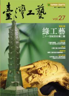 綠工藝-二十一世紀的台灣工藝