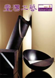 「揉土再造.浴火重生」九二一重建精神陶瓷創作競賽報導
