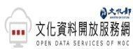 文化部文化資料開放服務網
