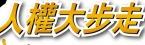 人權大步走粉絲專頁
