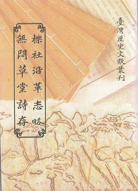 《櫟社沿革志略》及林癡仙《無悶草堂詩存》合集(來源/林光輝)