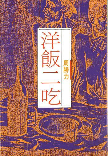 周腓力〈一周大事〉收錄於《洋飯二吃》(來源/爾雅出版社有限公司)