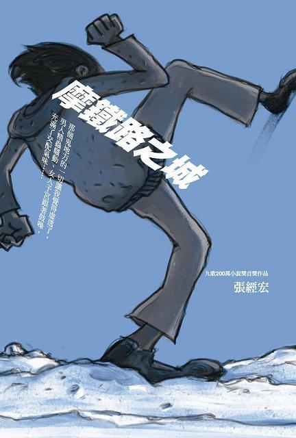 張經宏《摩鐵路之城》書封(來源/九歌出版社有限公司)
