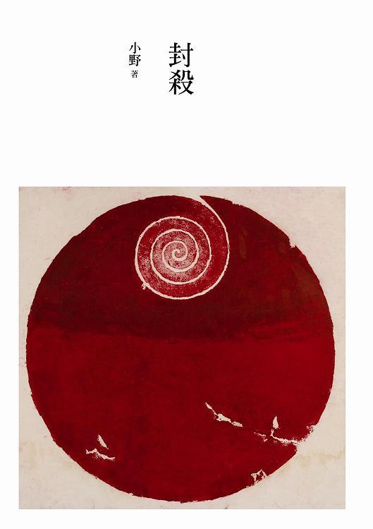 Front Cover, Xiao Ye's Forced Out (Source: Yuan-Liou Publishing Co., Ltd.)