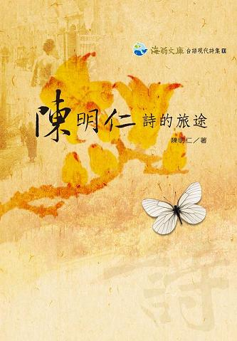 "Front Cover, Chen Mingren's ""Fields of My Home,"" collected in Chen Mingren's Poetry Journey (Source: Open-Mind Magazine Enterprise Co., Ltd.)"