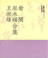 《翁鬧、巫永福、王昶雄合集》書封(來源/前衛出版有限公司)