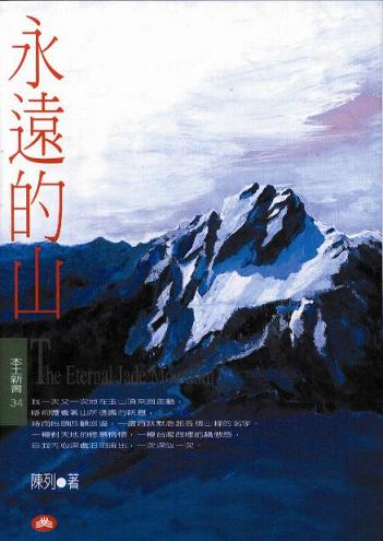 "Front Cover, Chen Lie's ""Mount Morrison Journeys,"" collected in Eternal Mountains (Source: Taiwan Interminds Publishing Inc.)"